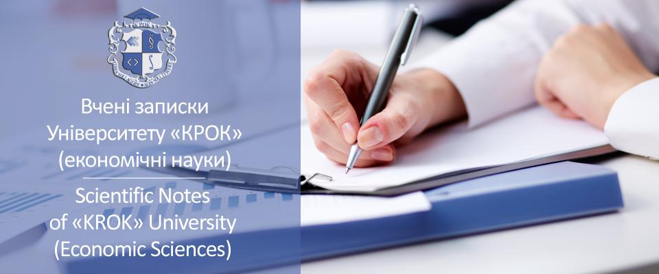 Вчені записки Університету «КРОК» (економічні науки)