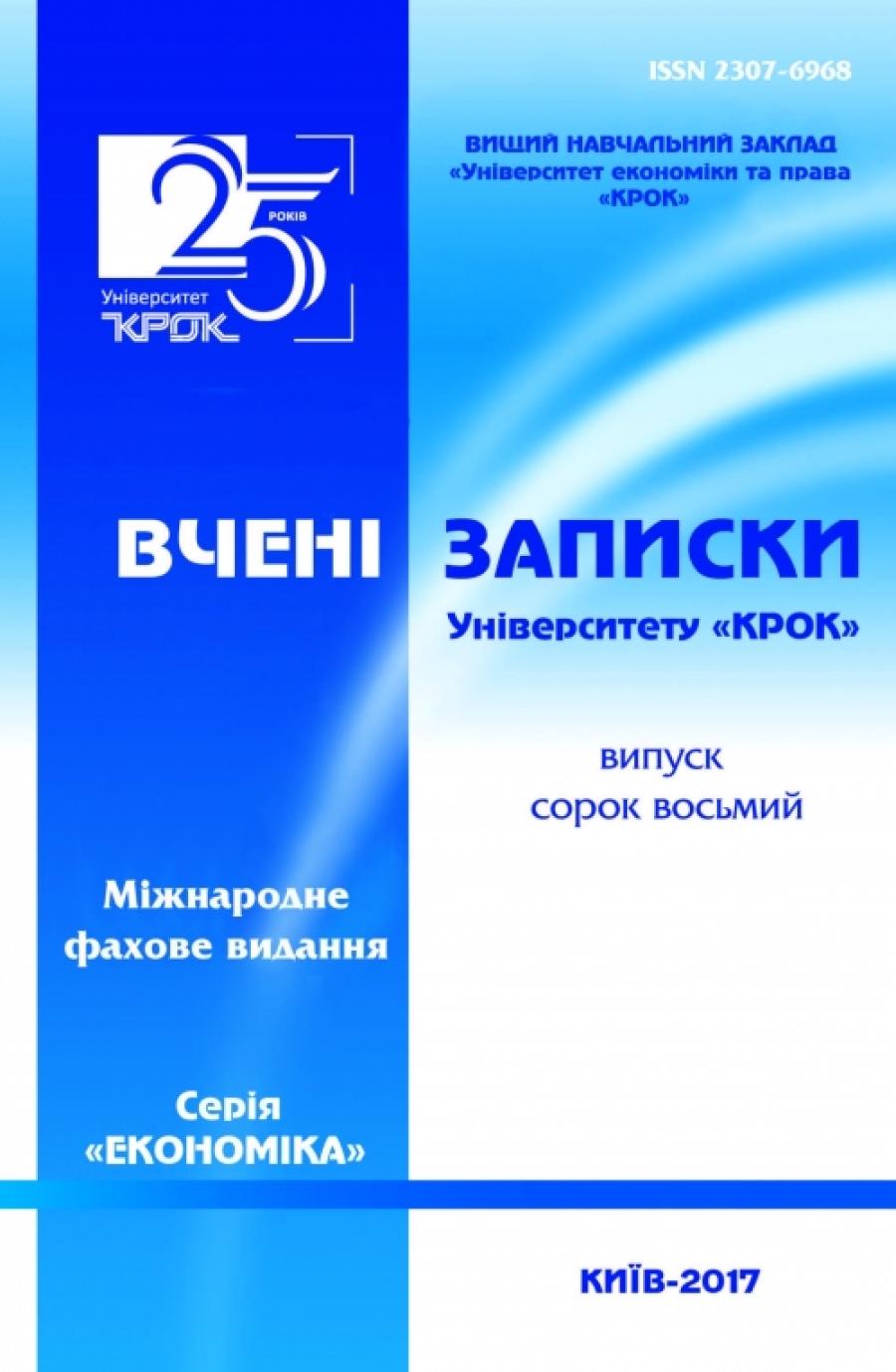 Вчені записки Університету «КРОК» №48